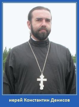 Иерей Константин Денисов