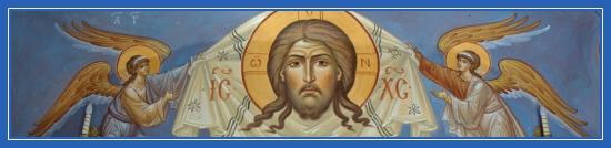 Нерукотворный образ Господа Спасителя