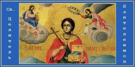 Святой Целитель Пантелеимон