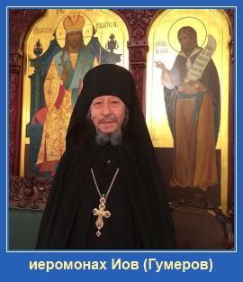 иеромонах Иов - Гумеров