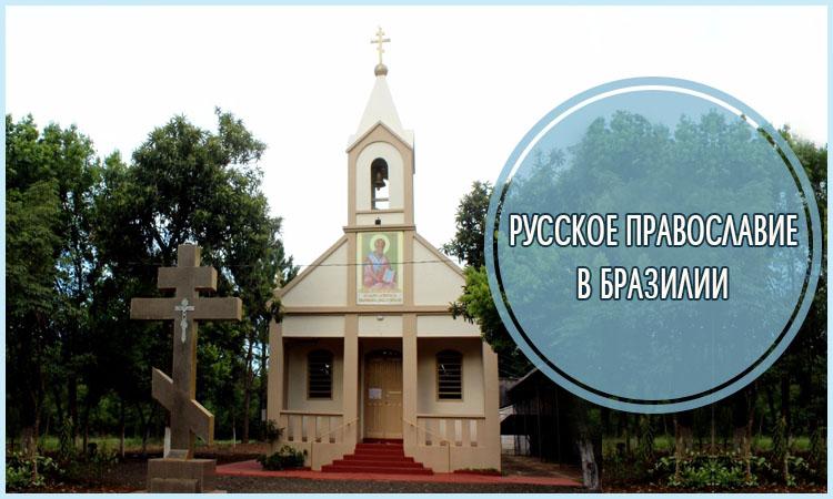 Русское православие в Бразилии