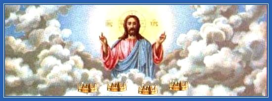 Венцы, Господь, мученицы, страдание