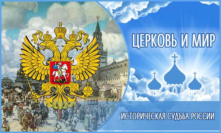 Историческая судьба России. Церковь и мир