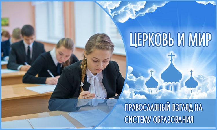Православный взгляд на систему образования. Церковь и мир