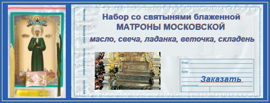 Набор с маслом святой Матроны