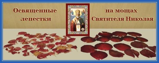 Освященные лепестки святителя Николая