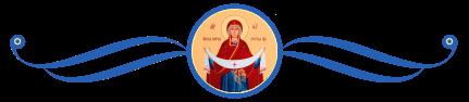 Покров Пресвятой Богородицы - 2