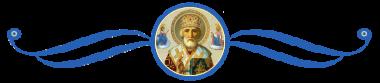 Святитель Николай, заглавие 2