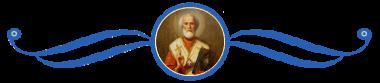 Святитель Николай, заглавие