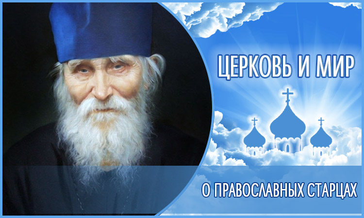 О православных старцах