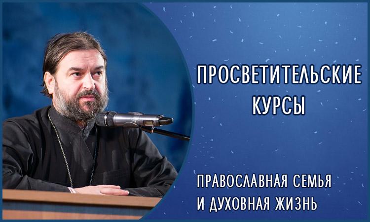 Просветительские курсы. Православная семья и духовная жизнь