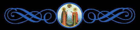 Петр и Феврония Муромские Чудотворцы