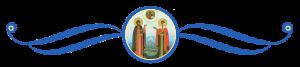 Петр и Феврония, благоверные, 2