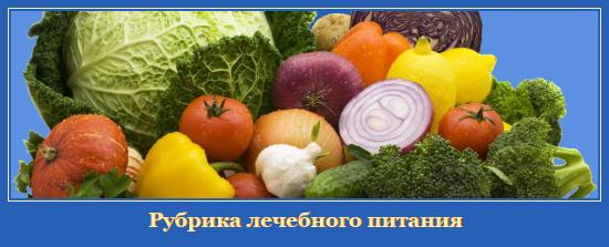 Рубрика лечебного питания