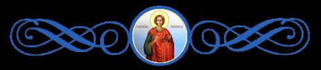 Великомученик и Целитель Пантелеимон 2