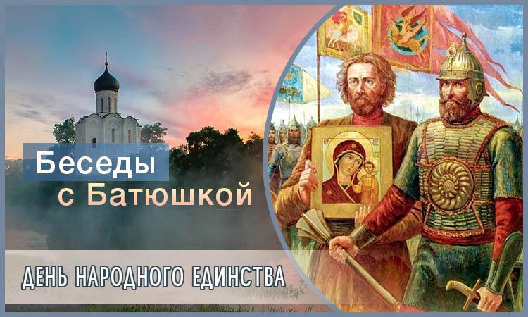 Беседы с Батюшкой. День народного единства