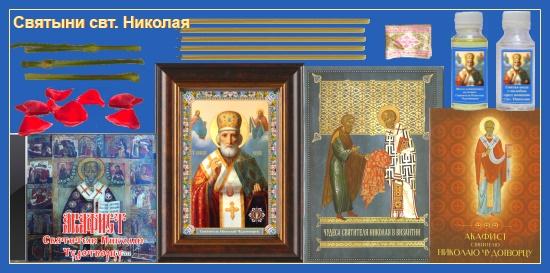 Посылка со святынями Николая Чудотворца