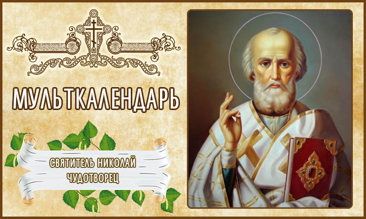 Святитель Николай Чудотворец. Мульткалендарь