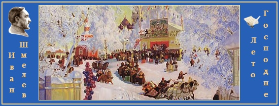 Рождество Христово, Святки, Шмелев