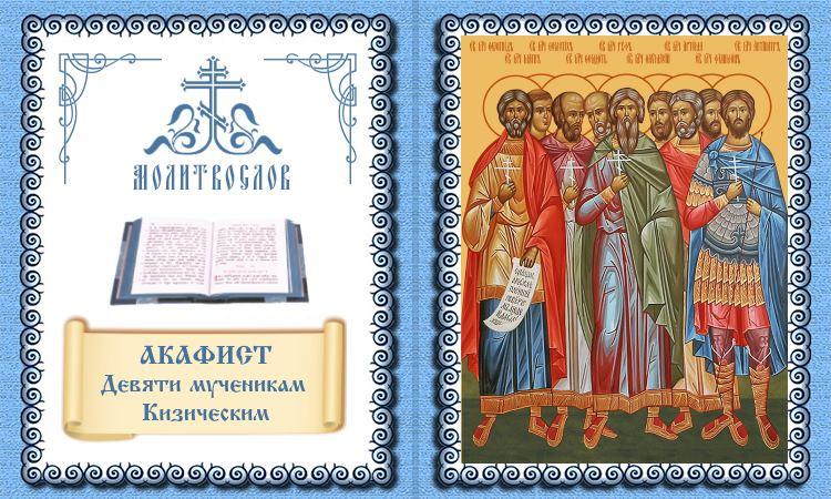 Акафист девяти мученикам Кизическим