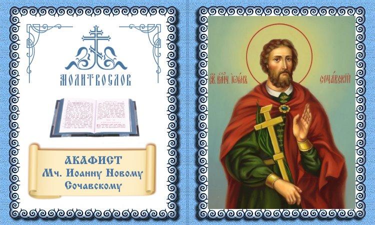Акафист мученику Иоанну Новому, Сочавскому