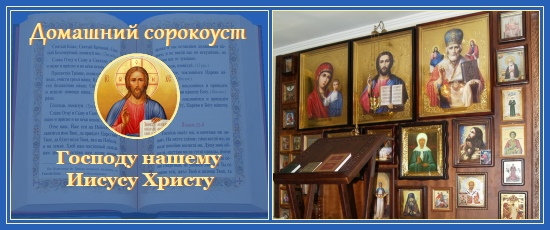 Домашний сорокоуст - акафист Господу нашему Иисусу Христу