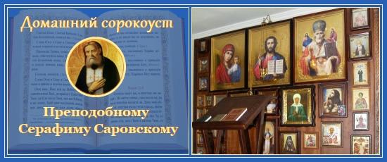 Домашний сорокоуст, акафист преподобному Серафиму Саровскому