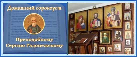 Домашний сорокоуст, акафист преподобному Сергию Радонежскому