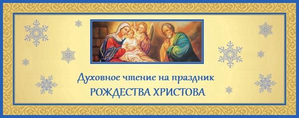 Духовное чтение на Рождество Христово