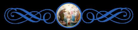 Крещение Господа Бога нашего Иисуса Христа
