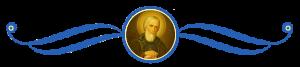 Преподобный Сергий Радонежский, второе