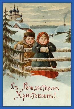 С Рождеством Христовым, открытка