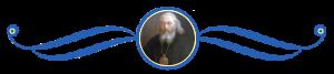 Священноисповедник Лука, Крымский, Войно-Ясенецкий, второе