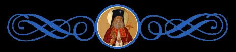 Священноисповедник Лука, Крымский