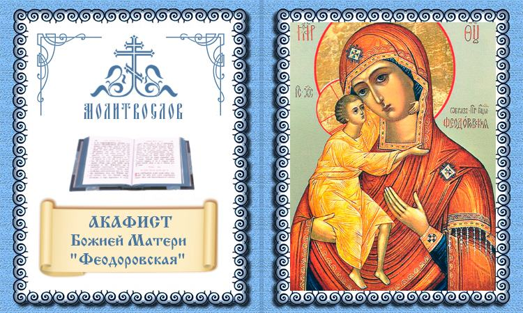 Акафист Феодоровской Божией Матери