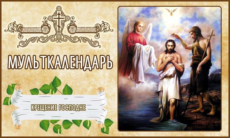 Крещение Господне. Мульткалендарь