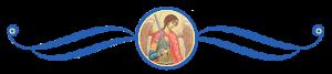 Архистратиг Божий Михаил второе