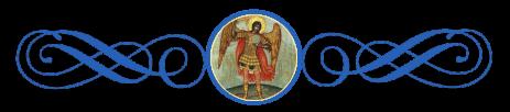 Молитва Архистратигу Михаилу - в поэзии