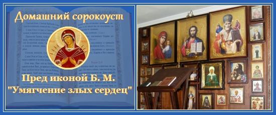 Домашний сорокоуст - акафист Божией Матери Умягчение злых сердец