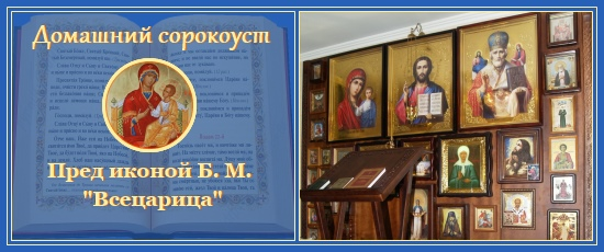 Домашний сорокоуст - акафист Божией Матери Всецарица