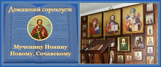 Домашний сорокоуст - акафист мученику Иоанну Сочавскому