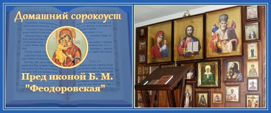Домашний сорокоуст - пред иконой Божией Матери Феодоровская