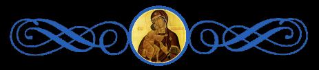 Рассказ о помощи от Феодоровской иконы Божией Матери!