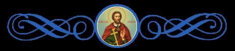 Мученики Иоанн Сочавский, Новый