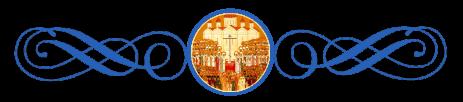 Новомученики и Исповедники Российские, второе