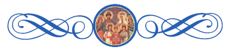 Святые царственные мученики страстотерпцы