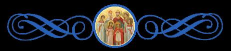 Царственные мученики страстотерпцы