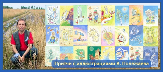 Притчи с иллюстрациями, Вячеслав Полежаев. Рисунки