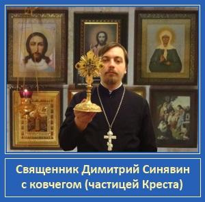 Священник Димитрий Синявин с ковчегом частицей Креста