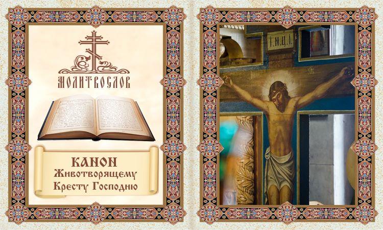 Канон Честному и Животворящему Кресту Господню